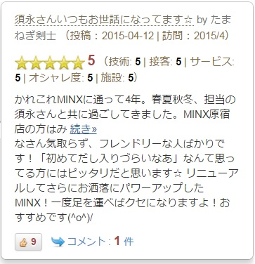 minx_kutikomi01