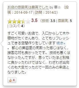 watts_kutikomi01