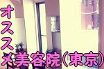 siota_tokyo