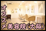 salon-oosaka