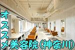 tosaka_kanagawa