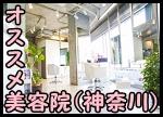 salon-kanagawa