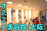 salon_oosaka