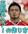 goro_head03