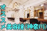 salon_kanagawa