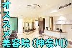 salon_kanagawa_goro