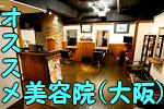 salon_oosaka_goro