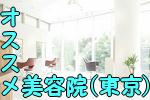 salon_tokyo_goro