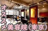 salon_tokyo